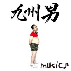 九州男スタッフ時々九州男 公式ブログ/「music♪」のジャケット 画像1