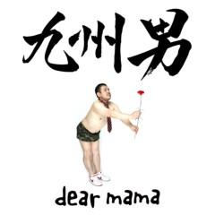 九州男スタッフ時々九州男 公式ブログ/dear mama配信開始っす♪ 画像1