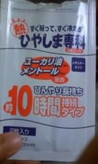 九州男スタッフ時々九州男 公式ブログ/ひやしま専科(九州男) 画像1