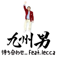 九州男スタッフ時々九州男 公式ブログ/配信ラスト!!アルバム発売まで後1週間♪ 画像1