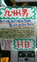 九州男スタッフ時々九州男 公式ブログ/感無量!!遂に発売しました!! 画像3