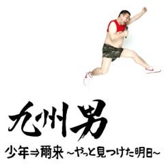 九州男スタッフ時々九州男 公式ブログ/「少年⇒爾来〜やっと見つけた明日〜」配信開始! 画像1