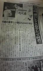 九州男スタッフ時々九州男 公式ブログ/「TOKAI SUMMIT'08」到着 画像2