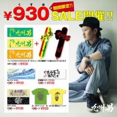 九州男スタッフ時々九州男 公式ブログ/九州男グッズ ¥930(くすお)セール開催〜!! 画像1
