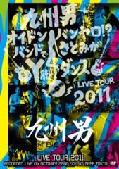 九州男スタッフ時々九州男 公式ブログ/NSV STOREにて九州男DVD初回限定盤の予約受付開始!! 画像1