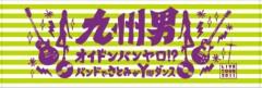 九州男スタッフ時々九州男 プライベート画像 tour towel G