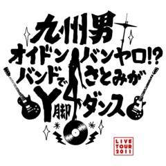 九州男スタッフ時々九州男 公式ブログ/待ってます☆(九州男) 画像1