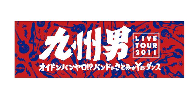 九州男_2011Tour_Towel