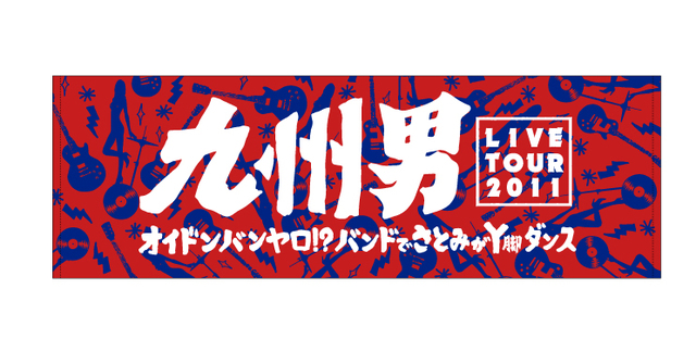 九州男_2011Tour_Towel