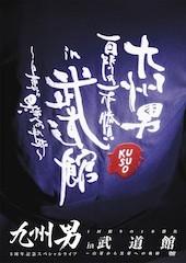 九州男スタッフ時々九州男 公式ブログ/武道館DVD ジャケット写真&初回限定盤特典Tシャツ公開! 画像1