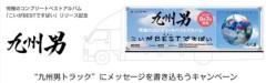 九州男スタッフ時々九州男 公式ブログ/こいがBESTですばいトラック(九州男) 画像1