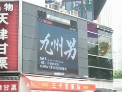 九州男スタッフ時々九州男 公式ブログ/見つめました!! 画像1