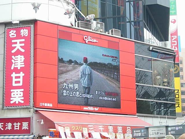 九州男 パート2