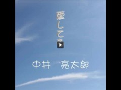 ryotaronakai_aishiteru_sa