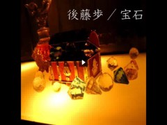 綾 プライベート画像 61〜80件 gotoayumi_houseki_sa