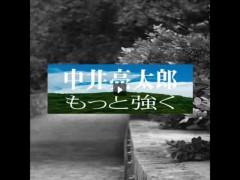 ryotaronakai_mototsuyoku_sa