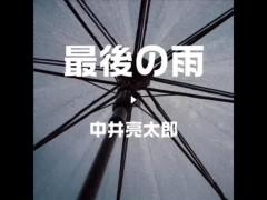 ryotaronakai_saigonoame_sa