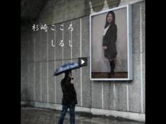 綾 プライベート画像 sugisakikokoro_shirushi_sa