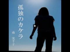 綾 プライベート画像 41〜60件 kodokunokakera_mo