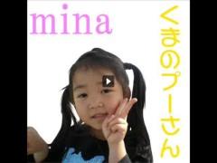 綾 プライベート画像 41〜60件 mina_kumanopusan_sa