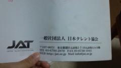 綾 公式ブログ/事務所から… 画像1