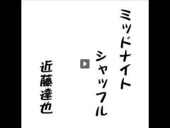 綾 プライベート画像 41〜60件 kondoutatuya_midnight_sa