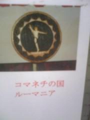 the ARROWS 公式ブログ/イチローの国、日本 画像1