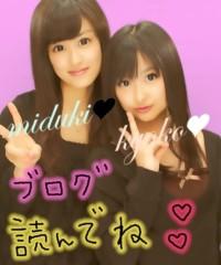 加藤美月 公式ブログ/発表会 with 杏子ちゃん♪ 画像2