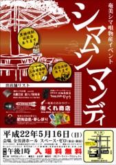 一三 プライベート画像/イベント 奄美シマ唄物産イベント
