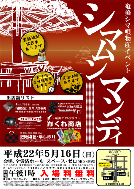 奄美シマ唄物産イベント