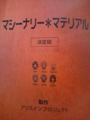 鈴木ふみ奈 公式ブログ/3・4日のこと(* ・ω・pq) 告知あり♪ 画像1
