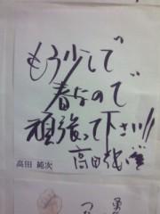 鈴木ふみ奈 公式ブログ/打ち合わせ☆ 画像1