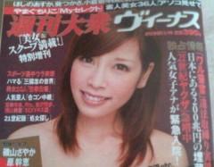 鈴木ふみ奈 公式ブログ/週刊大衆ヴィーナスさん発売中 画像1