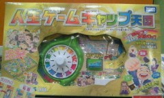 鈴木ふみ奈 公式ブログ/タカラトミーさん人生ゲーム( ´д`)!!! 画像1