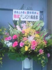 鈴木ふみ奈 公式ブログ/おはよう(*^^)! ☆お花ありがとう♪ 画像1
