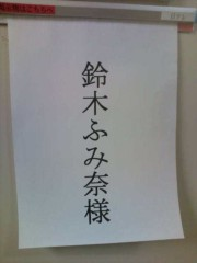 鈴木ふみ奈 公式ブログ/日本テレビさん♪ 画像1
