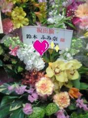 鈴木ふみ奈 公式ブログ/おはよう(*^^)! ☆お花ありがとう♪ 画像3