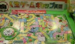 鈴木ふみ奈 公式ブログ/タカラトミーさん人生ゲーム( ´д`)!!! 画像2
