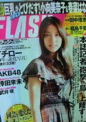 鈴木ふみ奈 公式ブログ/FLASH☆ 画像1