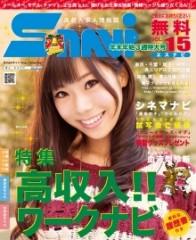 鈴木ふみ奈 公式ブログ/S naviさん表紙&answer☆ 画像1