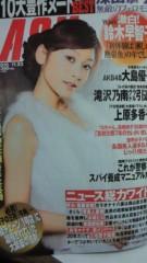 鈴木ふみ奈 公式ブログ/ありがとう。 画像1