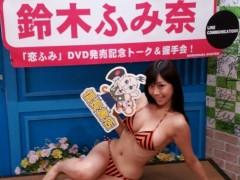 鈴木ふみ奈 公式ブログ/やっと(;ω;)! 画像3