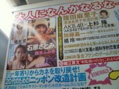 鈴木ふみ奈 公式ブログ/昨日は週刊プレイボーイ発売日( ^^) 画像2