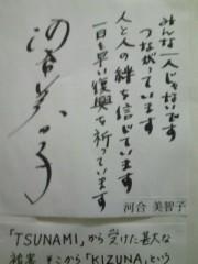 鈴木ふみ奈 公式ブログ/打ち合わせ☆ 画像2