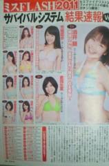 鈴木ふみ奈 公式ブログ/ありがとう。 画像2