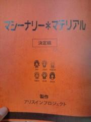 鈴木ふみ奈 公式ブログ/こんばんは(* ´`*) 画像1