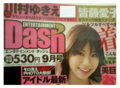 鈴木ふみ奈 公式ブログ/ランク王国さん!!Dash さん表紙発売(・∀・) 画像3