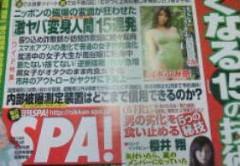 鈴木ふみ奈 公式ブログ/SPAさん合併号、グラビアン魂発売☆ 画像1