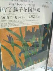 加覧 愛 (がらんあい) 公式ブログ/日本美術の巨匠 画像1