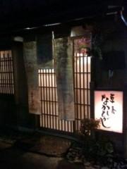 加覧 愛 (がらんあい) 公式ブログ/京草食・なかひがし 画像1